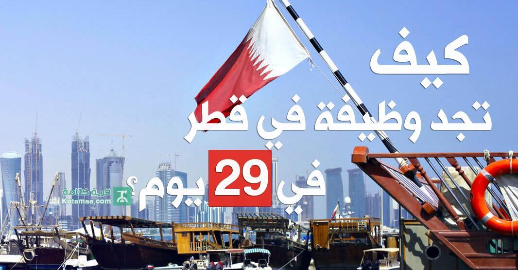 كيف تجد وظيفة في قطر في 29 يوم؟