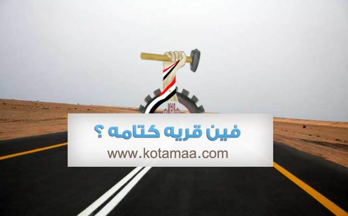 قريه كتامه محافظة الغربيه للاثاث
